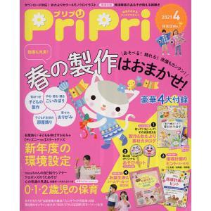 PriPri(プリプリ) 2021年4月号 bookfan