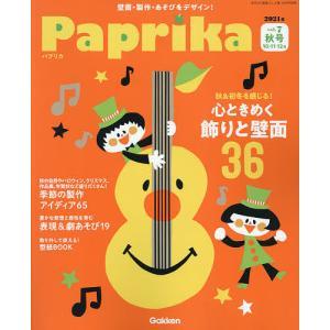 Paprika(7) 2021年10月号 【あそびと環境0・1・2歳別冊】|bookfan