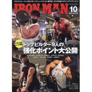 アイアンマンジャパン 2021年10月号|bookfan