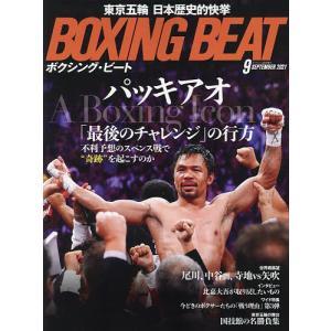 BOXING BEAT 2021年9月号 【アイアンマンジャパン増刊】|bookfan