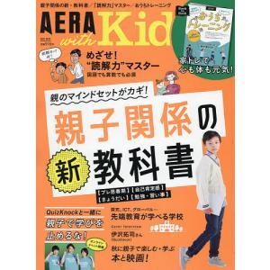 AERA with Kids 2021年10月号|bookfan