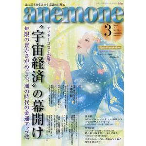 anemone(アネモネ) 2021年3月号|bookfan