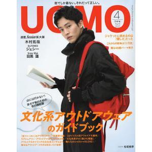UOMO(ウオモ) 2021年4月号|bookfan