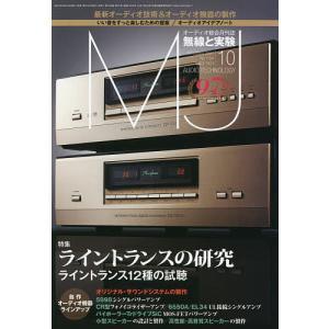 MJ無線と実験 2021年10月号|bookfan