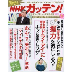 NHKガッテン! 2021年5月号|bookfan
