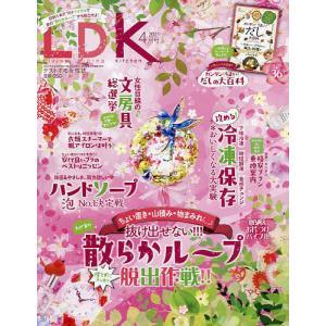 LDK(エルディーケー) 2021年4月号|bookfan