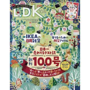 LDK(エルディーケー) 2021年10月号|bookfan