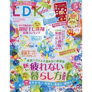 LDK mini 2020年7月号 【LDK増刊】