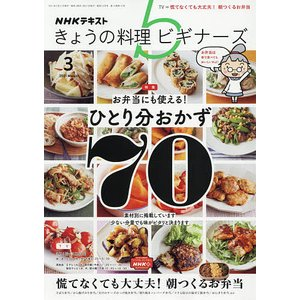 NHK きょうの料理ビギナーズ 2021年3月号|bookfan