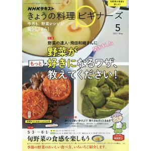 NHK きょうの料理ビギナーズ 2021年5月号|bookfan