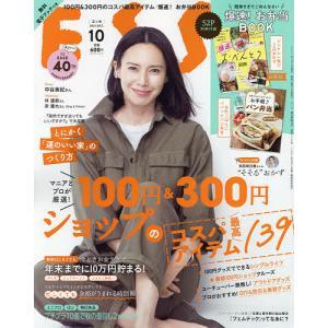 ESSE(エッセ) 2021年10月号|bookfan