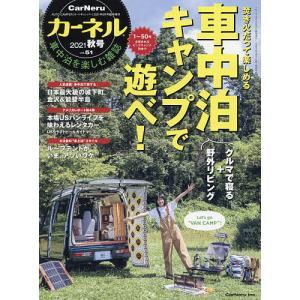 カーネル vol.51 2021秋号 2021年9月号 【オートキャンパー増刊】 bookfan