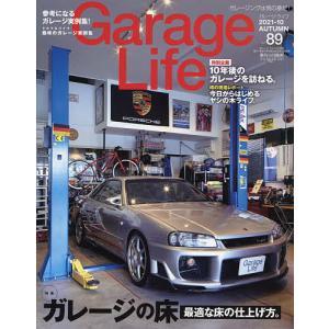 Garage Life 2021年10月号|bookfan