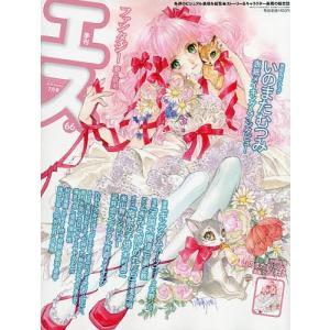季刊S(エス) 2019年7月号|bookfan