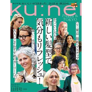 ku:nel(クウネル) 2021年11月号|bookfan