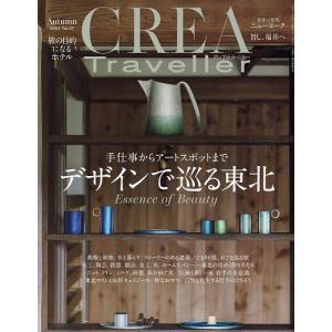 CREA TRAVELLER 2021年11月号|bookfan