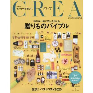 CREA (クレア) 2021年1月号の商品画像 ナビ