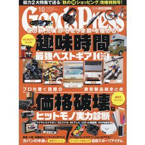 GOODS PRESS(グッズプレス) 2021年10月号|bookfan