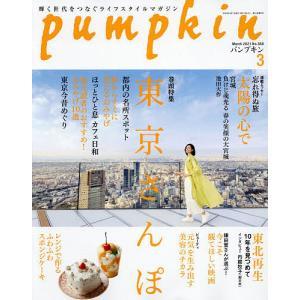 月刊Pumpkin 2021年3月号|bookfan