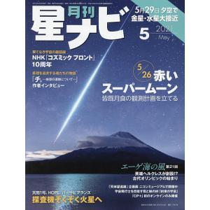 月刊星ナビ 2021年5月号の商品画像|ナビ