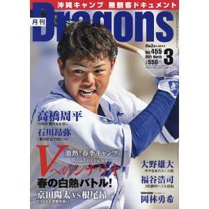 月刊ドラゴンズ 2021年3月号|bookfan