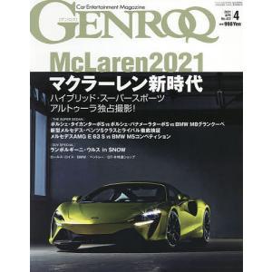 GENROQ(ゲンロク) 2021年4月号|bookfan