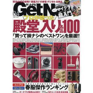 Get Navi(ゲットナビ) 2021年4月号|bookfan