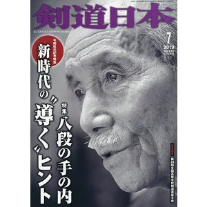 月刊剣道日本 2019年7月号/剣道日本(雑誌)の商品画像|ナビ