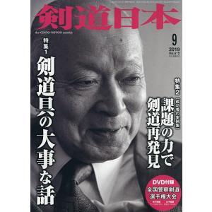 月刊剣道日本 2019年9月号