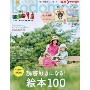 kodomoe(コドモエ) 2021年8月号|bookfan