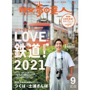 散歩の達人 2021年9月号|bookfan