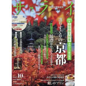 サライ 2021年10月号|bookfan