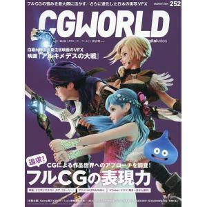 CG WORLD 2019年8月号