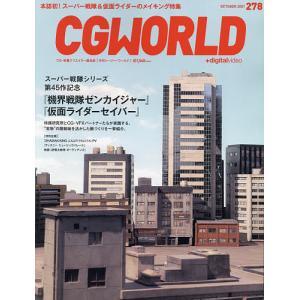 CG WORLD 2021年10月号|bookfan