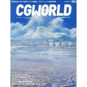 CG WORLD 2019年10月号