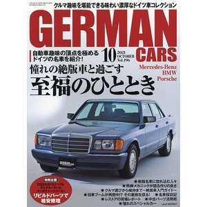 GERMAN CARS(ジャーマンカーズ 2021年10月号|bookfan