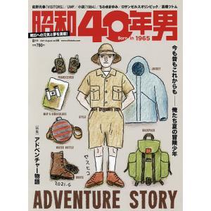 昭和40年男 2021年8月号|bookfan