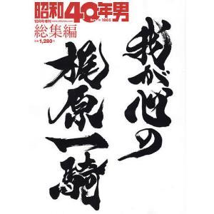 我が心の梶原一騎 2021年10月号 【昭和40年男増刊】|bookfan