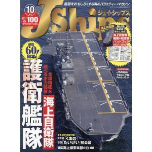 J-Ships(ジェイシップス) 2021年10月号 bookfan