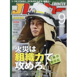 J(ジェイ)レスキュー 2019年9月号