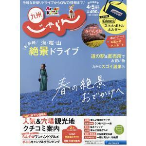 じゃらん九州 2021年5月号|bookfan