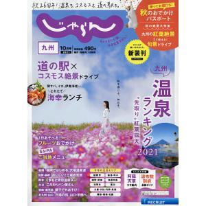 じゃらん九州 2021年10月号|bookfan