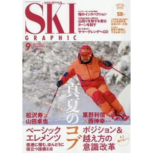 スキーグラフィック 2019年9月号