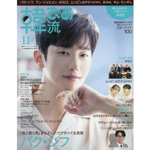 韓流ぴあ 2020年11月号 Magazineの商品画像 ナビ