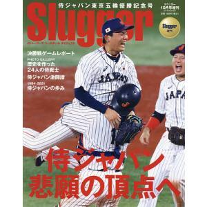 侍ジャパン東京五輪優勝記念号 2021年10月号 【SLUGGER増刊】|bookfan