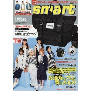 smart(スマート) 2019年8月号