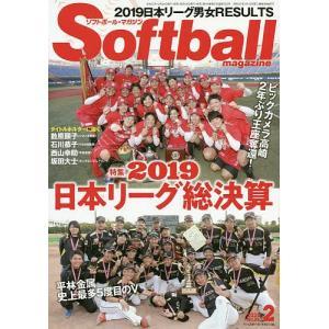 ソフトボールマガジン 2020年2月号 bookfan