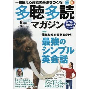多聴多読(たちょうたどく)マガジン 2019年6月号|bookfan