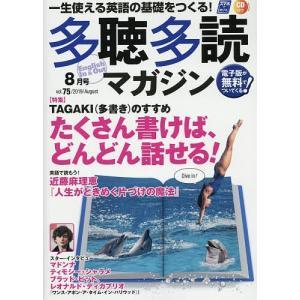 多聴多読(たちょうたどく)マガジン 2019年8月号|bookfan