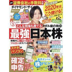 ダイヤモンドZAI(ザイ) 2020年3月号